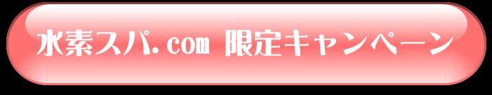 水素スパ.com限定キャンペーン