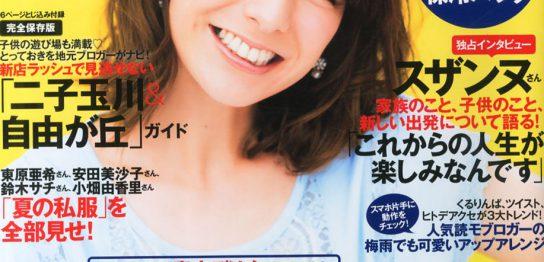 リタライフ雑誌掲載saita