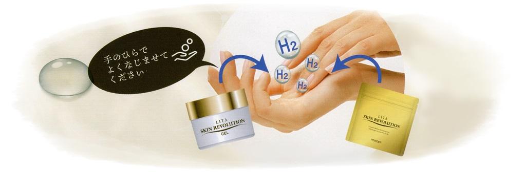 水素化粧品リタ レボリューション ゲル使い方