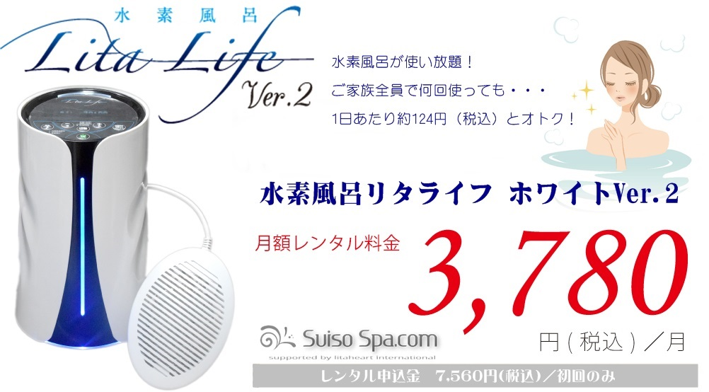 水素風呂レンタル3,780円(税込)