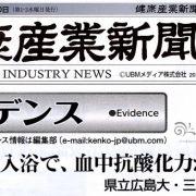 健康産業新聞リタライフ