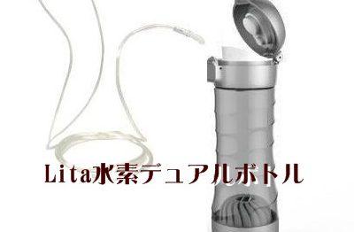Lita水素デュアルボトル