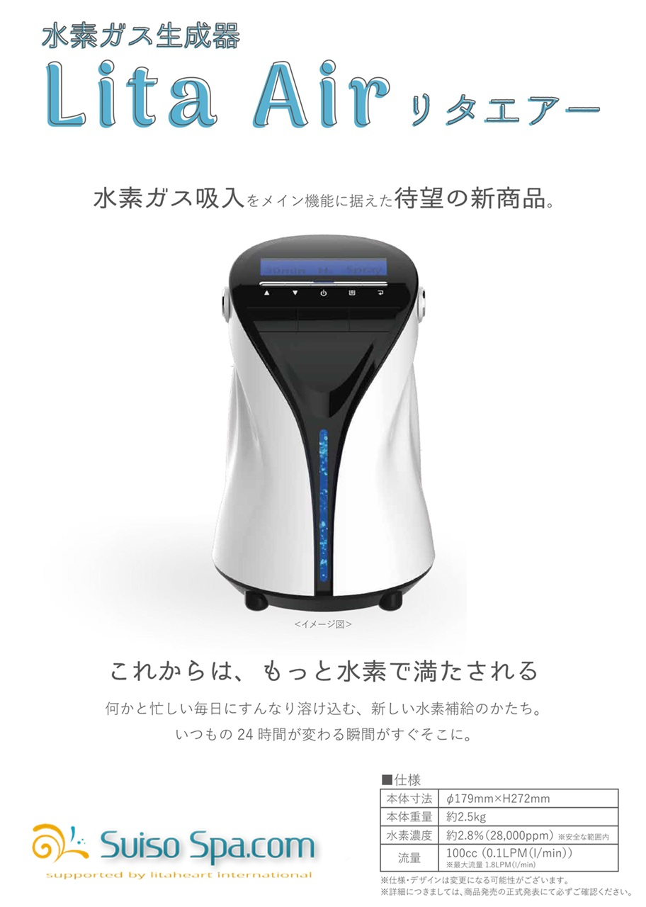 Lita Air(リタエアー)水素ガス吸入器レンタル