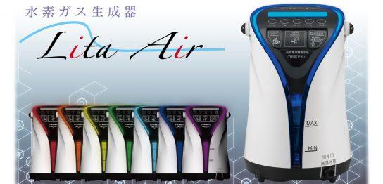 水素吸入器 Lita Air