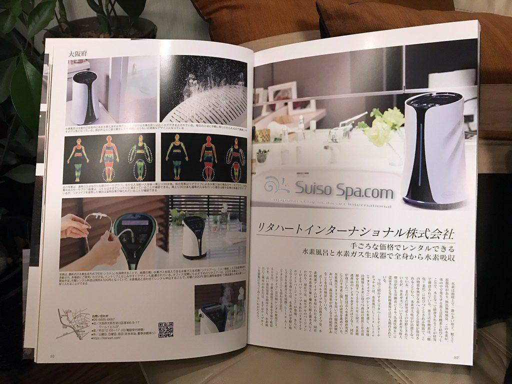 ジャパンブランドコレクション2020にリタエアー